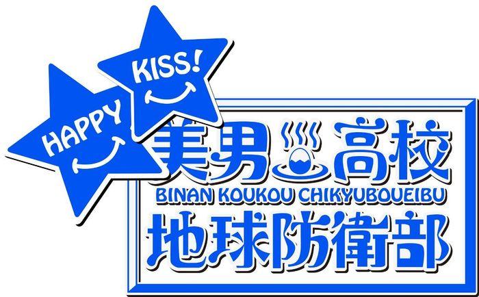 boueibuHK_logo_web