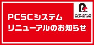 PCSCシステムリニューアルのお知らせ