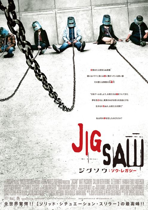 jigsawkari