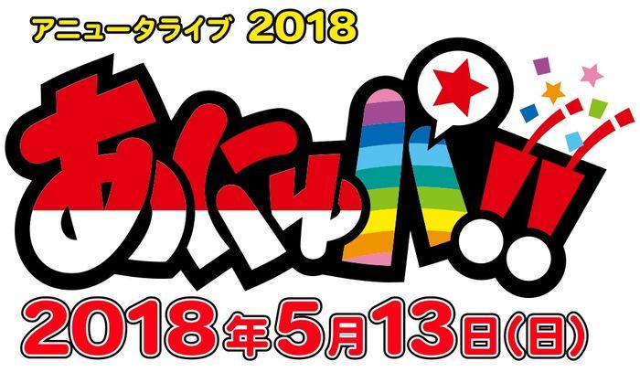 anyupa2018_logo