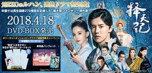 「擇天記(たくてんき)」DVD