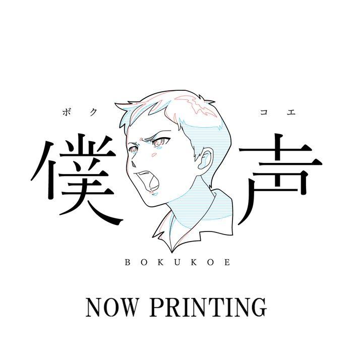 bokukoe_karivisual