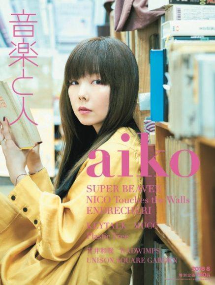 aiko、7月5日発売「音楽と人 201...