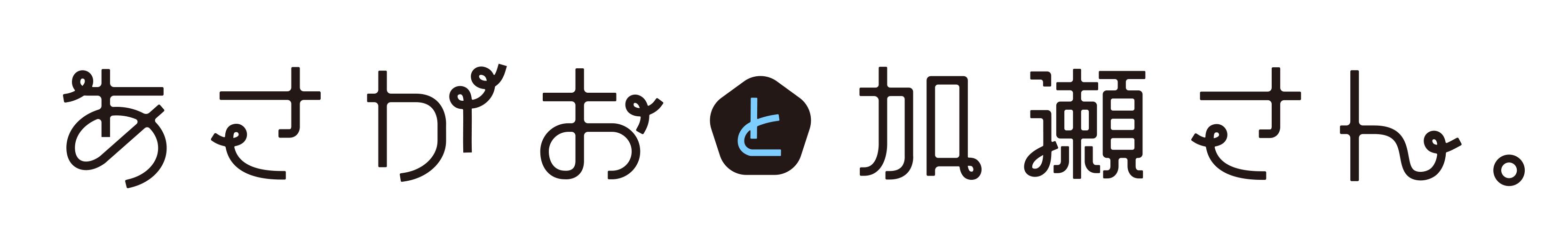 【あさがお】劇場ロゴ