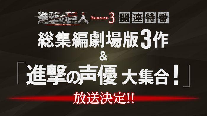 進撃の巨人 総集編映画一挙放送 キャスト出演生放送spがnhk総合で