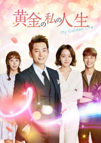 韓国で最高視聴率47.5%の大ヒット!恋、仕事、家族…人生のすべてが詰まった、全世代が共感できる涙と感動のヒューマン