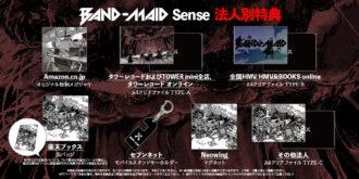 画像に alt 属性が指定されていません。ファイル名: bm_sense_goods_jp-330x165.jpg